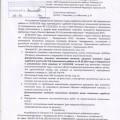 Григоров В.Г. 307 УК РФ 001.jpg